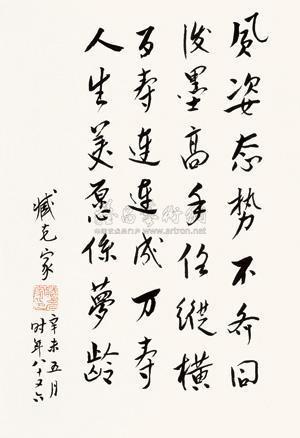 行书 by zang kejia