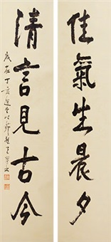 行书五言联 镜心 纸本 (couplet) by rao zongyi