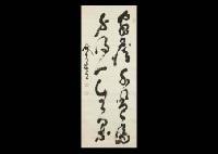 two lines calligraphy by tessyu yamaoka