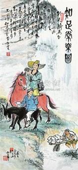 知足常乐图 by xu naisheng
