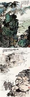 武夷遥揽 烟江迭嶂 (两幅) (landscape) (2 works) by ren zhenhan