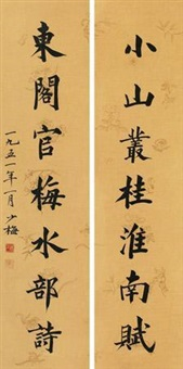 楷书七言联 (couplet) by chen shaomei