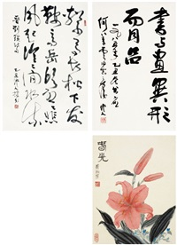 flowers calligraphy (3 works) by wu zuoren and xiao shufang