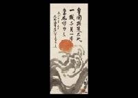 calligraphy by heihachiro togo and tessai tomioka