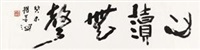 行书 心读无声 by yang shanshen