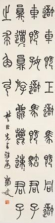 篆书 (calligraphy in seal script) by ma yifu