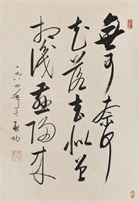 书法 立轴 水墨纸本 by qi gong