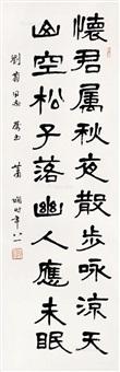隶书 立轴 水墨纸本 by xiao xian