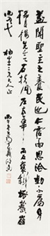 书法 by dai honghui