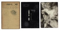 chizu -- the map (book w/49 works, octavo, 1st edition) by kikuji kawada