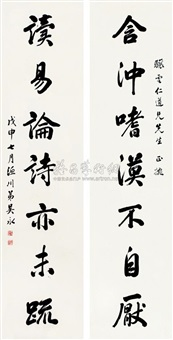 untitled (couplet) by wu yong