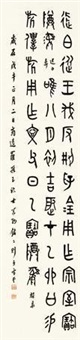 金文临古器铭文 by luo zhenyu