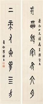 甲骨文七言 对联 纸本 (couplet) by luo zhenyu