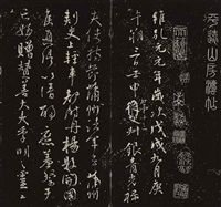 pingyuan shanfang (pair of albums with 48 and 41 works in each) by anonymous-chinese (qing dynasty)