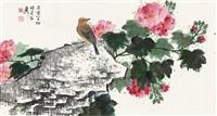 谢稚柳(1910-1997) 扶桑黄雀 by xie zhiliu