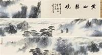 黄山胜境 by xu shaoqing