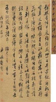 行书诗《梅花诗二首》 by gong xian
