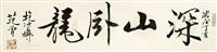 深山藏龙书法 镜心 水墨纸本 by fan zeng