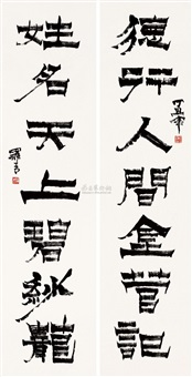 楷书七言对金农体 (calligraphy) (couplet) by lo ch'ing