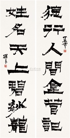 楷书七言对金农体(calligraphy) (couplet) by lo ch