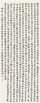 行书朱子家训 (calligraphy) by xu shiying
