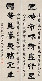 隶书八言对联 (couplet) by xu sangeng