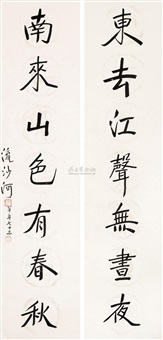 书法 (couplet) by liu shahe