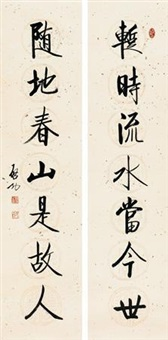 行书七言联 对联 (couplet) by qi gong