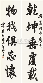 五言对 对联 (calligraphy) (couplet) by tan jiancheng