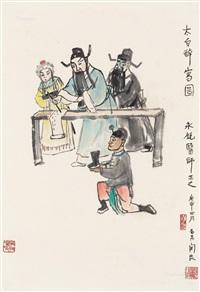 太白醉写 镜框 设色纸本 ( figure) by guan liang