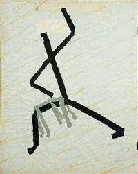 l'uomo e la fanciulla n. 3 by vittorio osvaldo (tomassini) farfa
