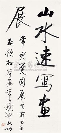 书法中堂 by qi gong