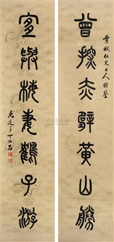 calligraphy in cursive script (couplet) by ding ruchang