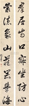 书法对联 (couplet) by lin zhaotang