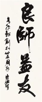 """行书""""良师益友"""" by zhou huijun"""