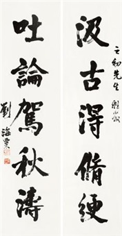行书五言联 (couplet) by liu haisu