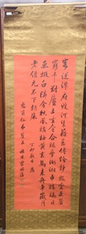 old chinese character calligraphy long scroll painting by zeng guofan