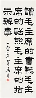 隶书 标语 (calligraphy in official script) by ma jin