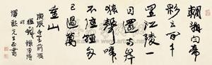 李白 下江陵 by cheng shifa