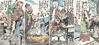 水浒人物 镜心 设色纸本 by zhou jingxin