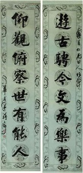 楷书八言联 (couplet) by jiang naixun