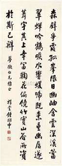 书法 by zhong gangzhong