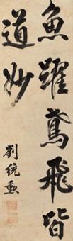 行书七言句 by liu tongxun