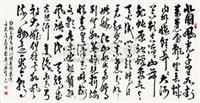 毛主席词 沁园春·雪 by liu xingxiang