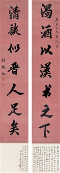 行书 七言联 (seven-character in running script) (couplet) by liu fuyao