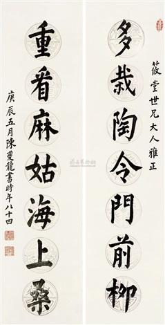 楷书七言对联 对联 (calligraphy) (couplet) by chen kuilong
