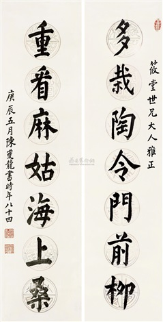 楷书七言对联 对联 calligraphy couplet by chen kuilong