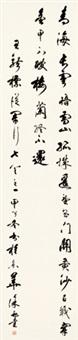 行书《从军行》之一 by xu bangda