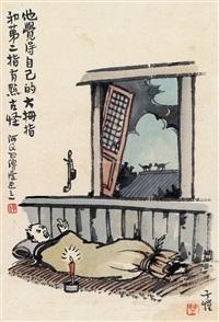 阿q正传漫画之一 镜框 设色纸本 by feng zikai