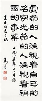 隶书 王杰日记 (calligraphy in official script) by ma jin